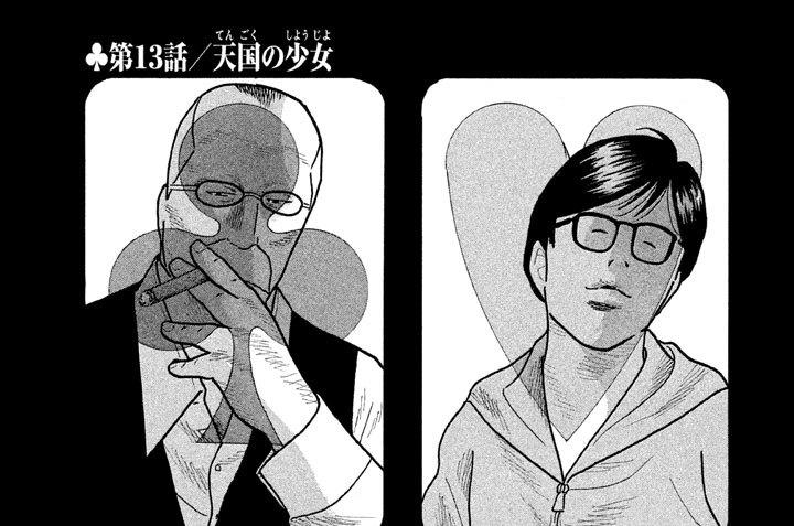 第13話/天国(てんごく)の少女(しょうじょ)