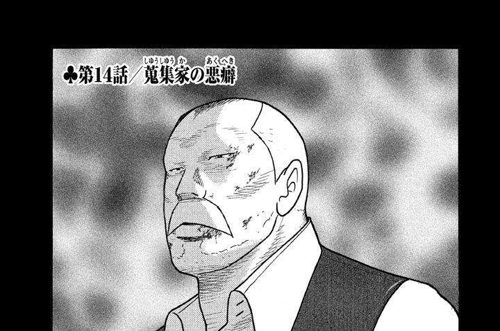 第14話/蒐集家(しゅうしゅうか)の悪癖(あくへき)