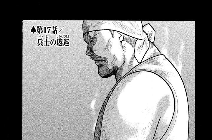 第17話/兵士(へいし)の逡巡(しゅんじゅん)