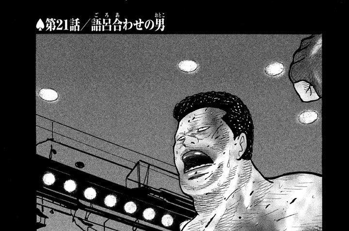 第21話/語呂(ごろ)合(あ)わせの男(おとこ)