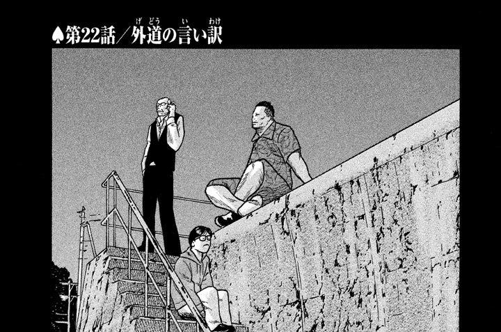 第22話/外道(げどう)の言(い)い訳(わけ)