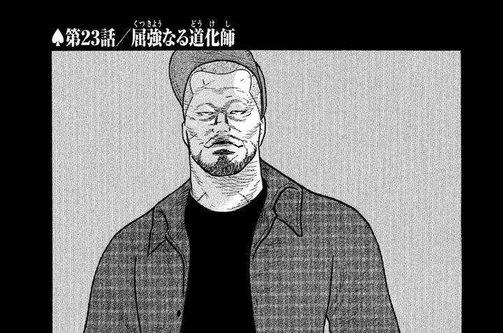 第23話/屈強(くっきょう)なる道化師(どうけし)