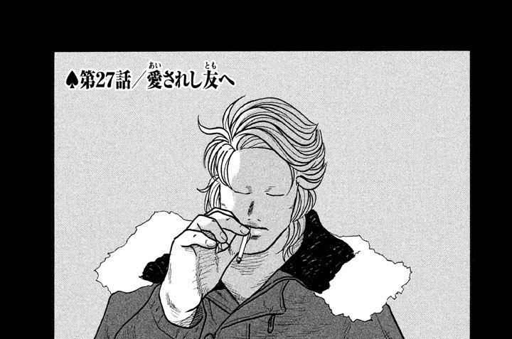 第27話/愛(あい)されし友(とも)へ