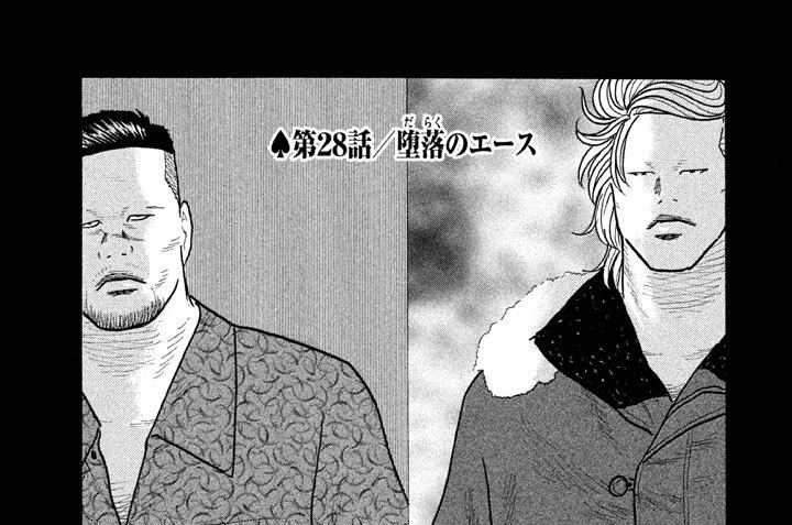 第28話/堕落(だらく)のエース