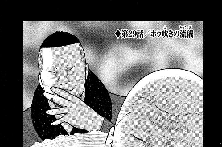 第29話/ホラ吹(ふ)きの流儀(りゅうぎ)