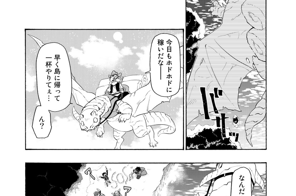 FILE22. 竜骸諸島西部 アヴァル村