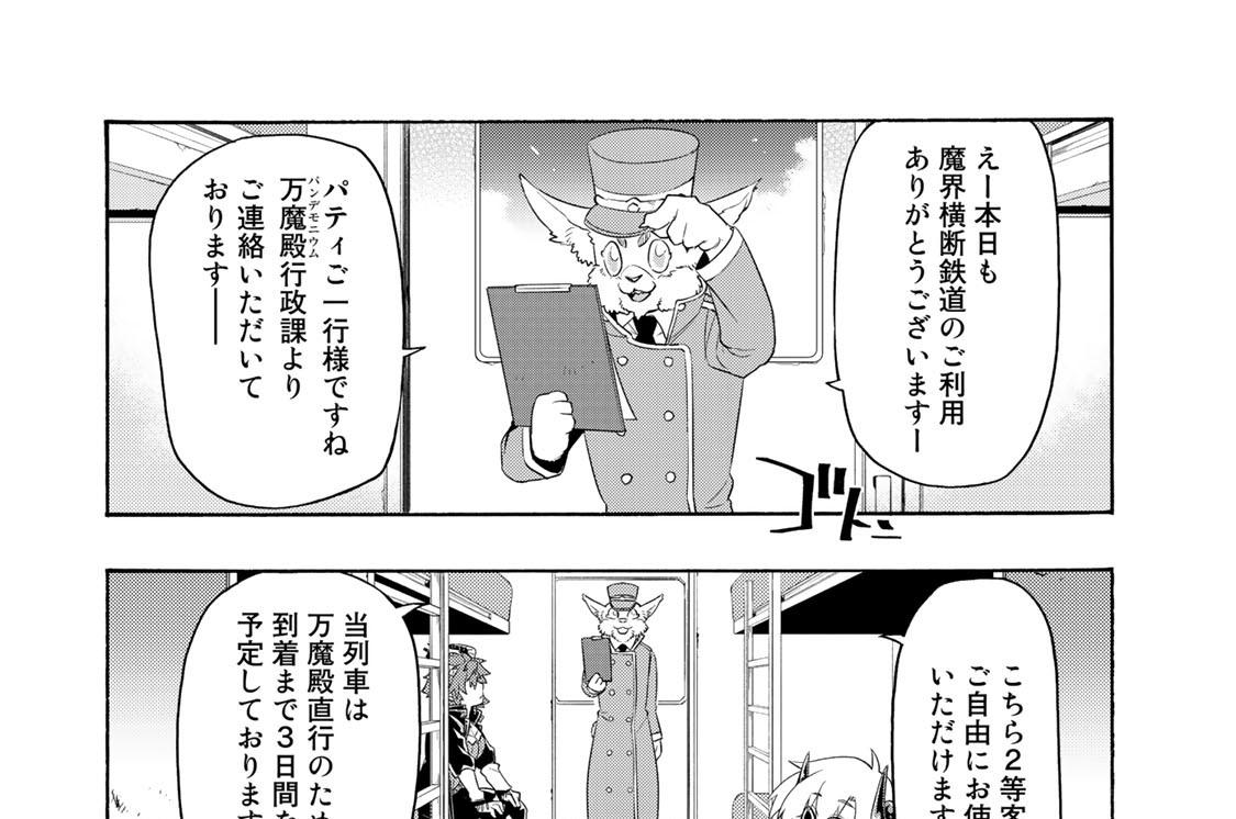 FILE24. 魔界横断鉄道1