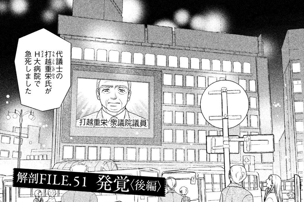 解剖FILE.51 発覚<後編>