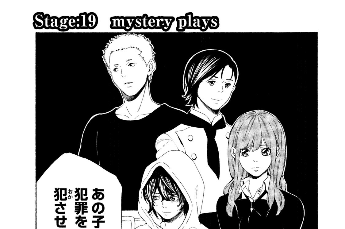 Stage:19 mystery plays