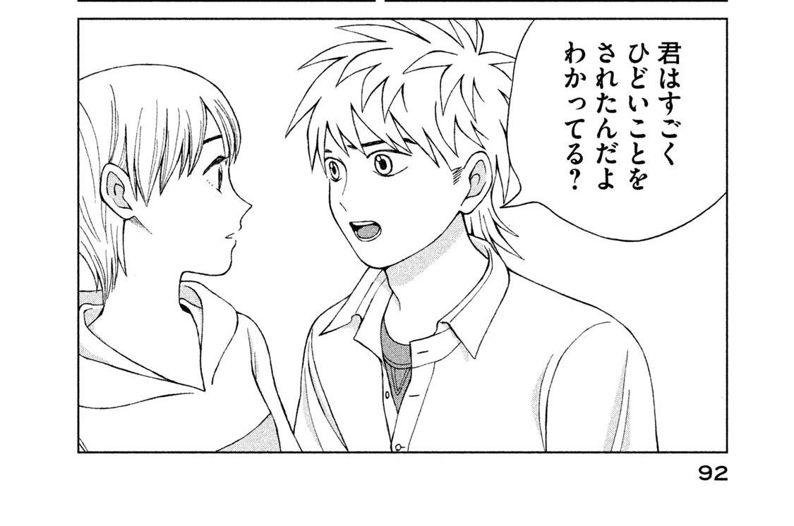 第13話 お姉ちゃん