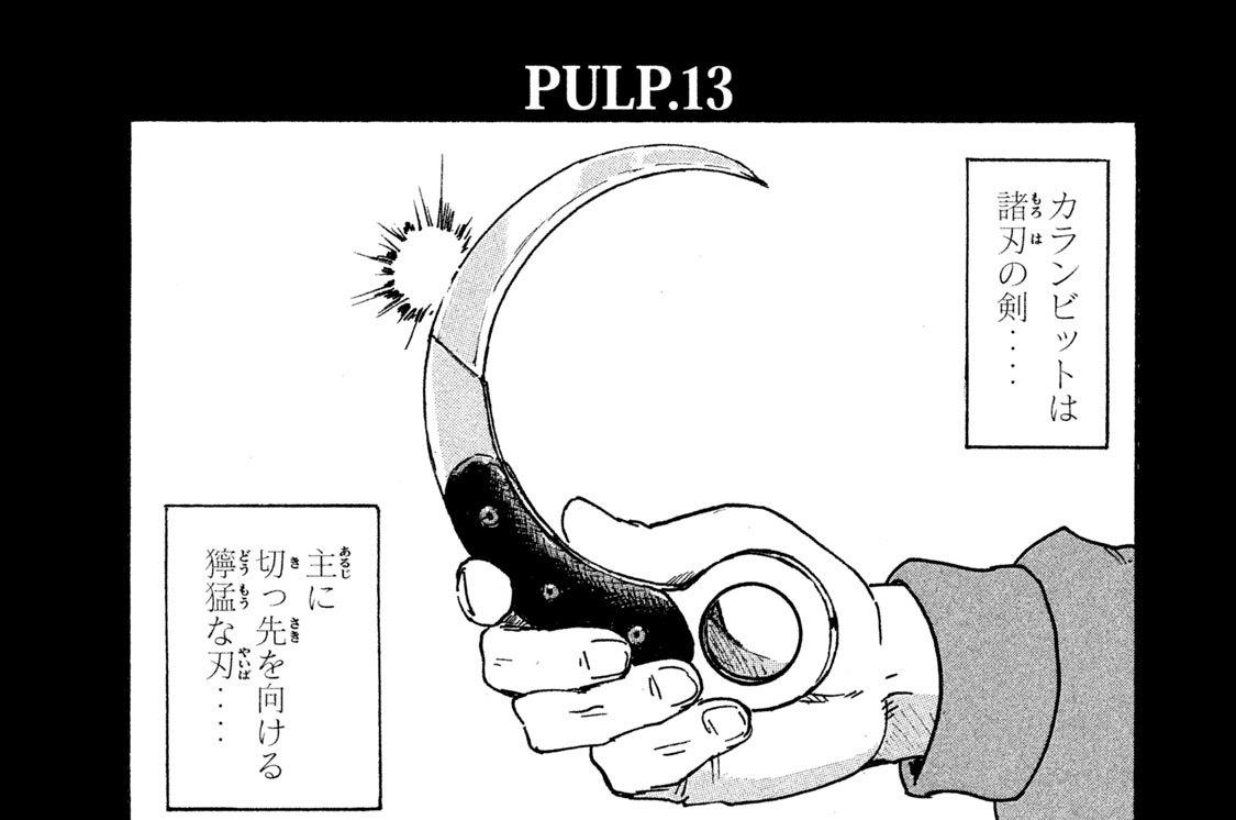 PULP.13 諸刃の剣