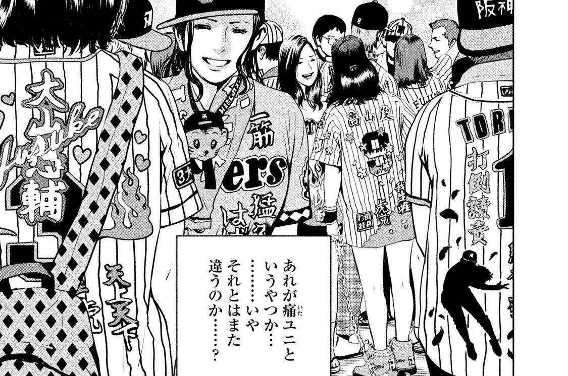 第18幕 阪神甲子園球場