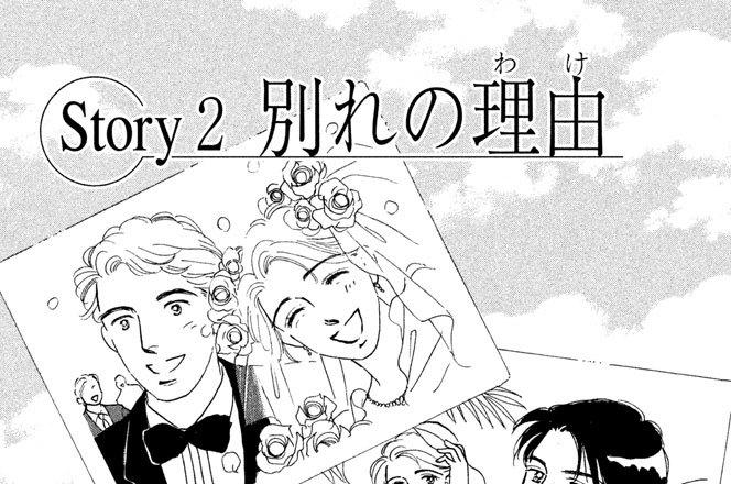 Story 2 別れの理由(わけ)