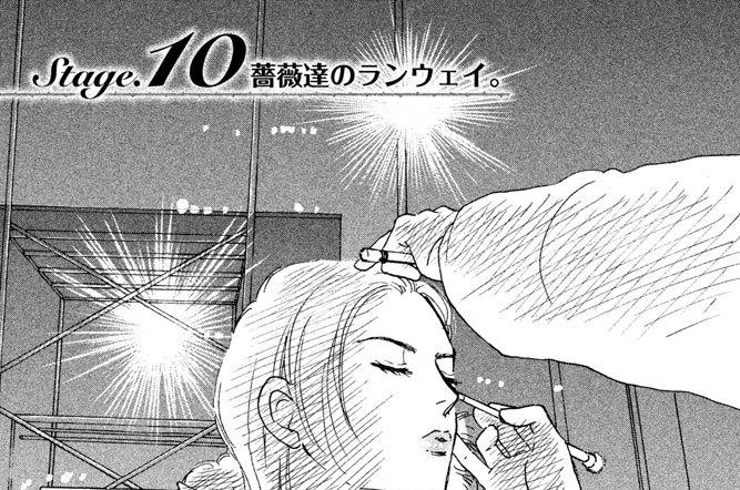 Stage.10 薔薇達のランウェイ