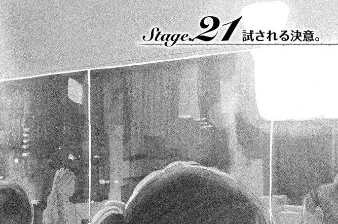 Stage.21 試される決意。