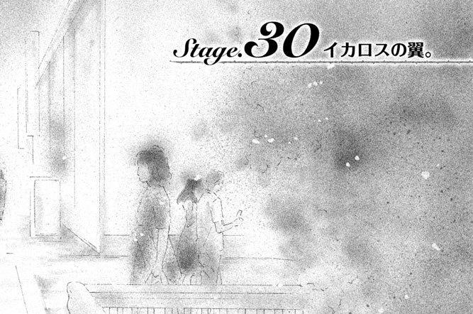 Stage.30 イカロスの翼。