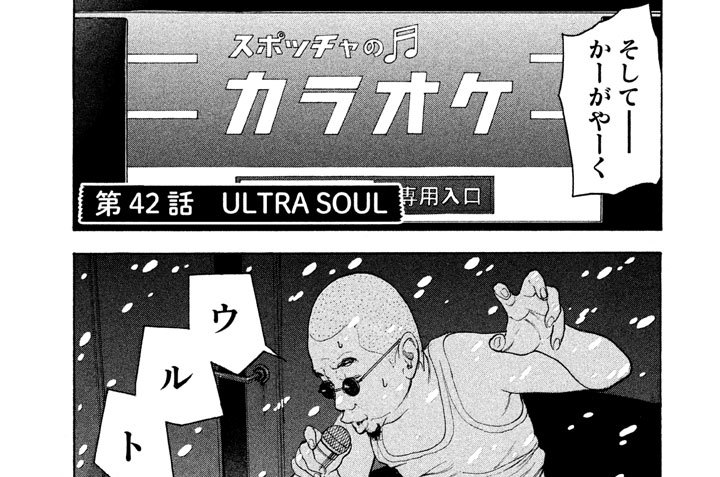 第42話 ULTRA SOUL