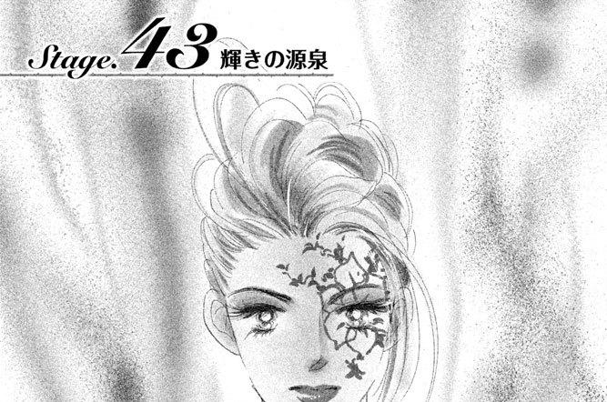 Stage.43 輝きの源泉
