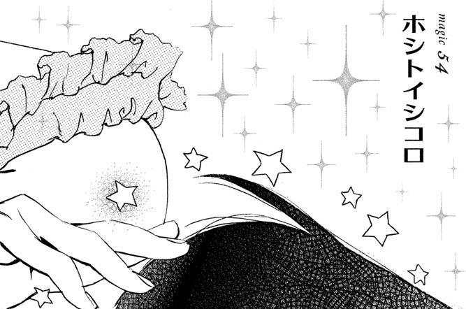 magic54 ホシトイシコロ