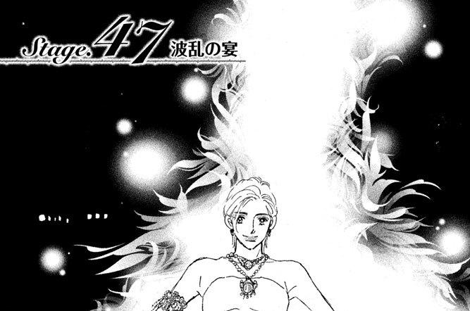 Stage.47 波乱の宴