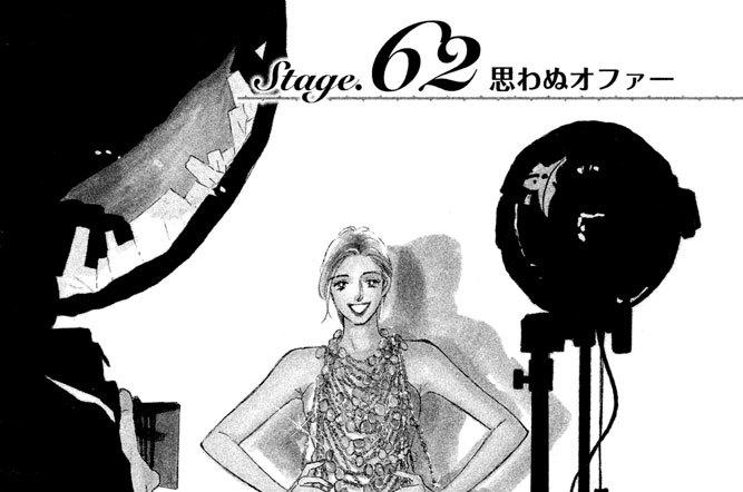 Stage.62 思わぬオファー