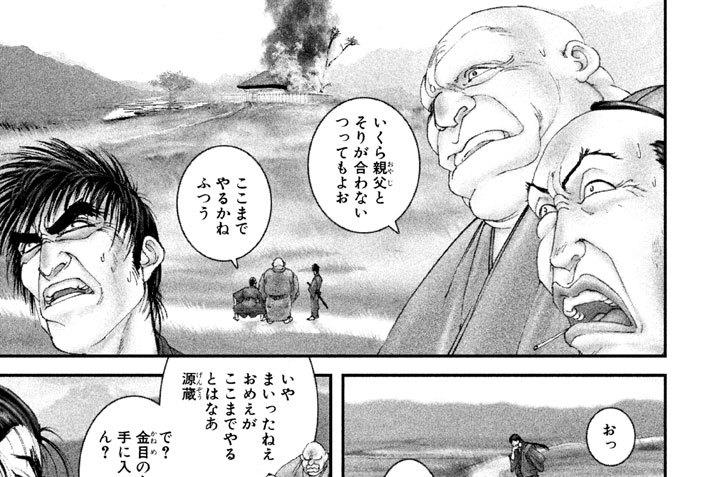 鬼斬り十蔵 - せがわまさき / 第...