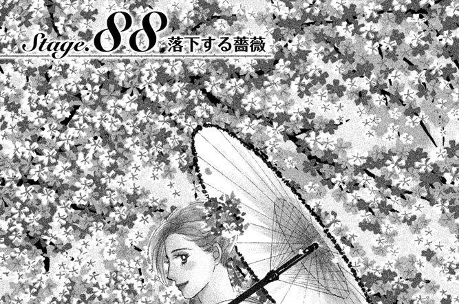 Stage.88 落下する薔薇