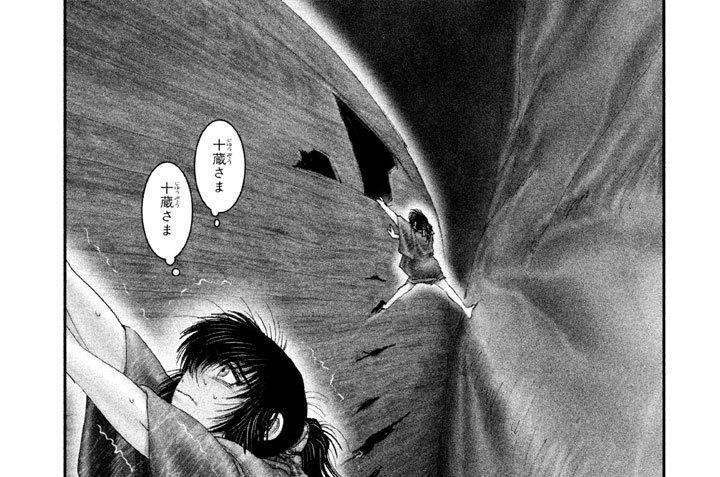 第四十一話 閃影(三)