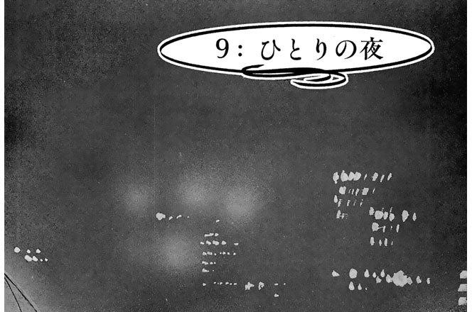9:ひとりの夜