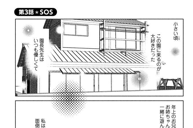 第3話 ★ SOS