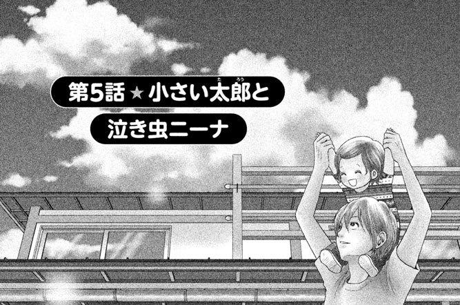 第5話 ★ 小さい太郎(たろう)と泣き虫ニーナ