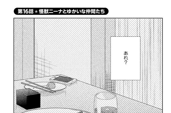 第16話 ★ 怪獣ニーナとゆかいな仲間たち