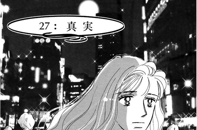 27:真実
