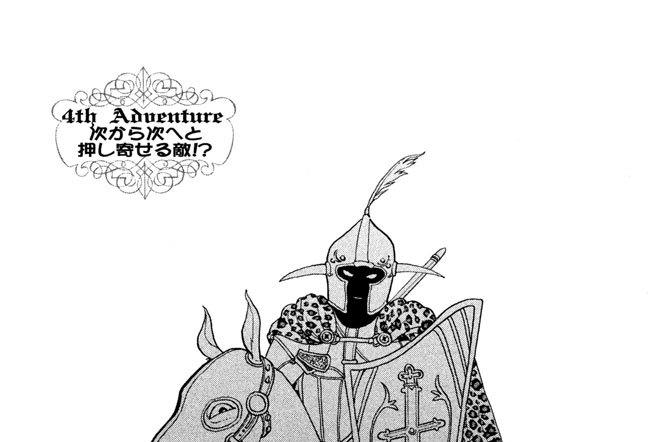 4th Adventure 次から次へと押し寄せる敵!?