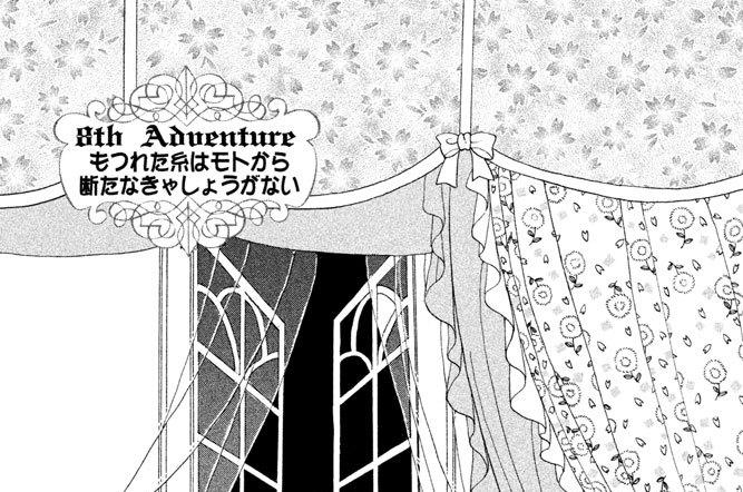 8th Adventure もつれた糸はモトから断たなきゃしょうがない