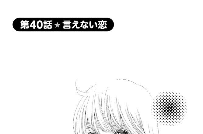 第40話 ★ 言えない恋