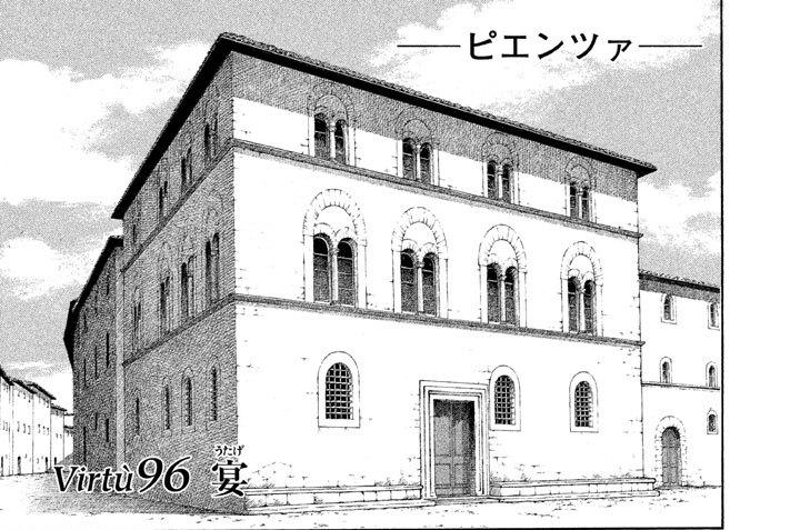 Virtu96 宴(うたげ)
