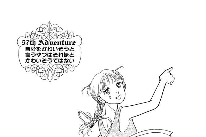 57th Adventure 自分をかわいそうと言うやつはそれほどかわいそうではない