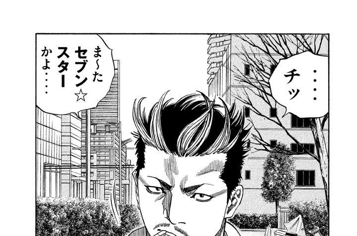 第5話 セブン☆スター狩(が)り
