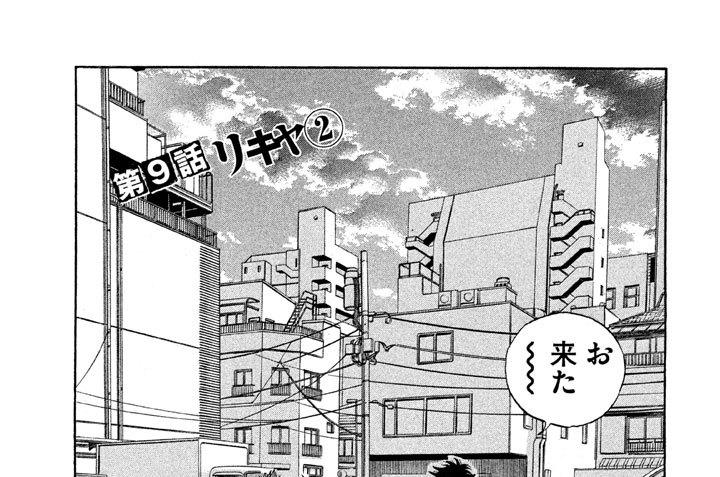 第9話 リキヤ(2)