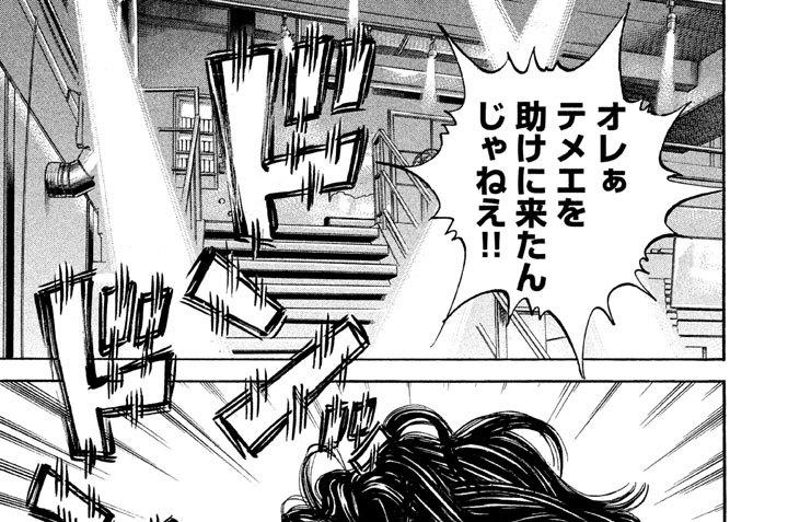 第17話 レザボア6(シックス)(2)