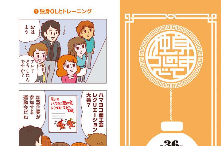 第36話 独身OLと運動会(前編)