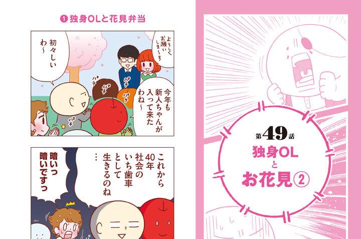 第49話 独身OLとお花見(2)