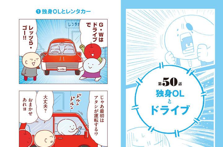 第50話 独身OLとドライブ