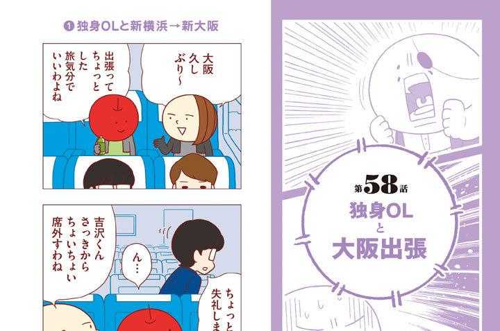 第58話 独身OLと大阪出張