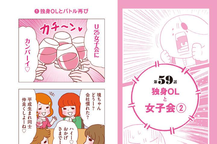第59話 独身OLと女子会(2)