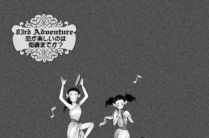 83rd Adventure 恋が楽しいのは何歳までか?