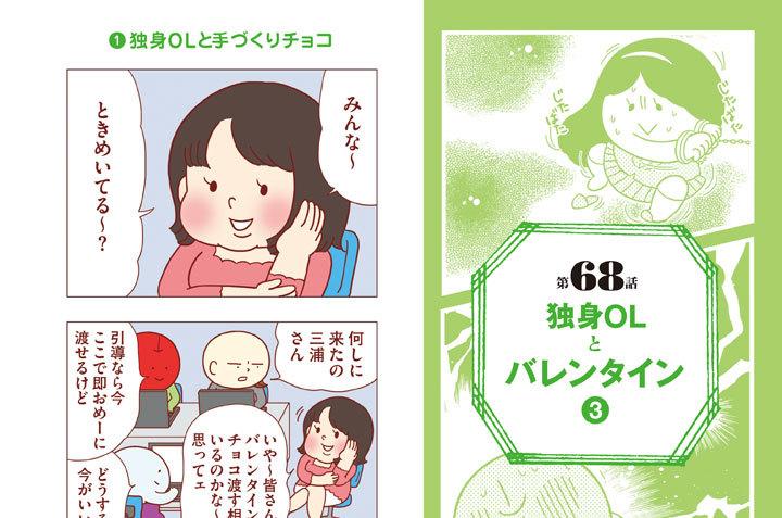 第68話 独身OLとバレンタイン(3)