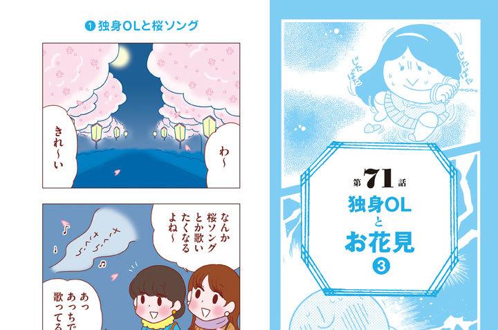 第71話 独身OLとお花見(3)