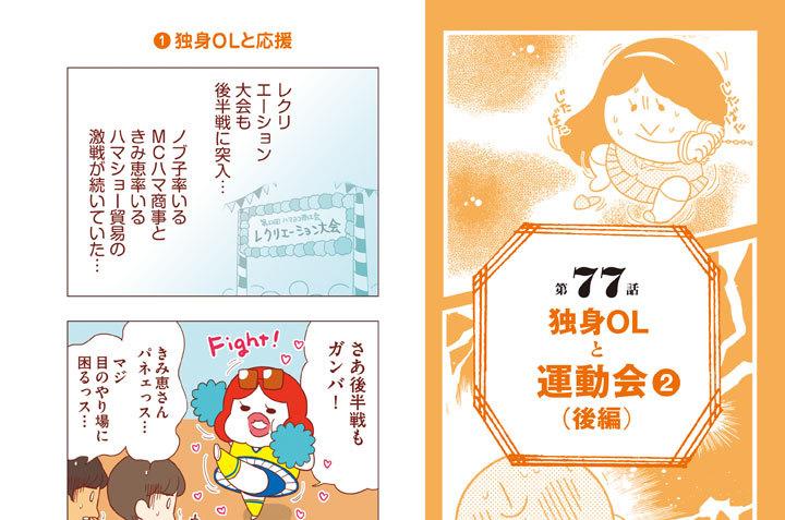 第77話 独身OLと運動会(2)(後編)